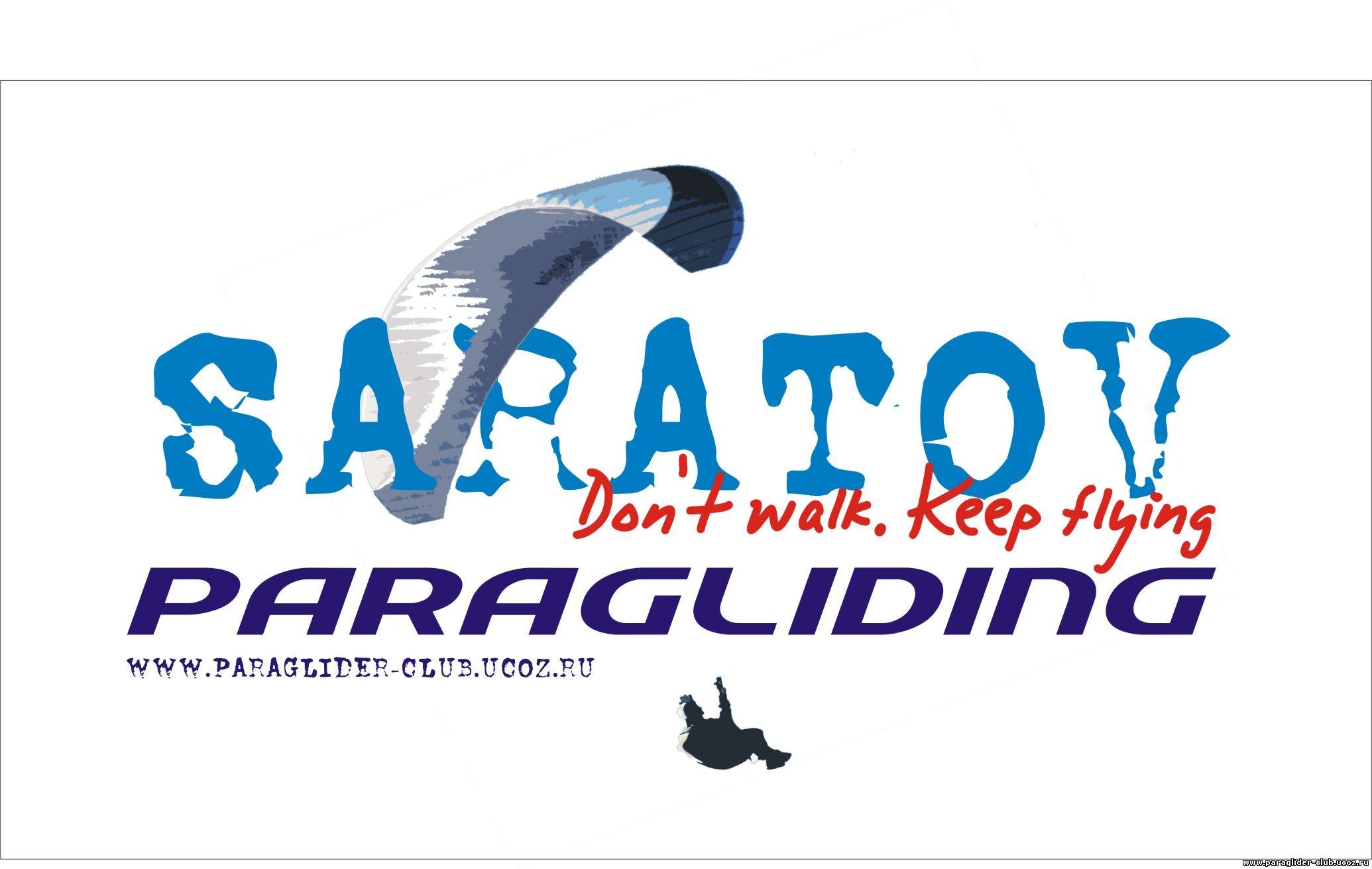 Саратовские Парапланеристы